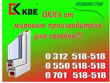 Окна КВЕ! ПРЕМИУМ качество! Надежность на долгие годы! в Бишкек