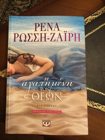 Μυθιστορημα !! 15€ σε North & East Suburbs