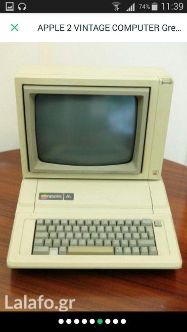 Apple 2 vintage computer green σε Athens